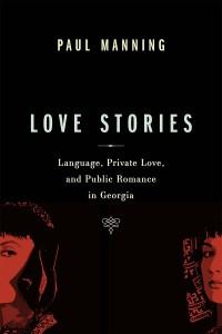 Manning_LoveStories_cvrRGB
